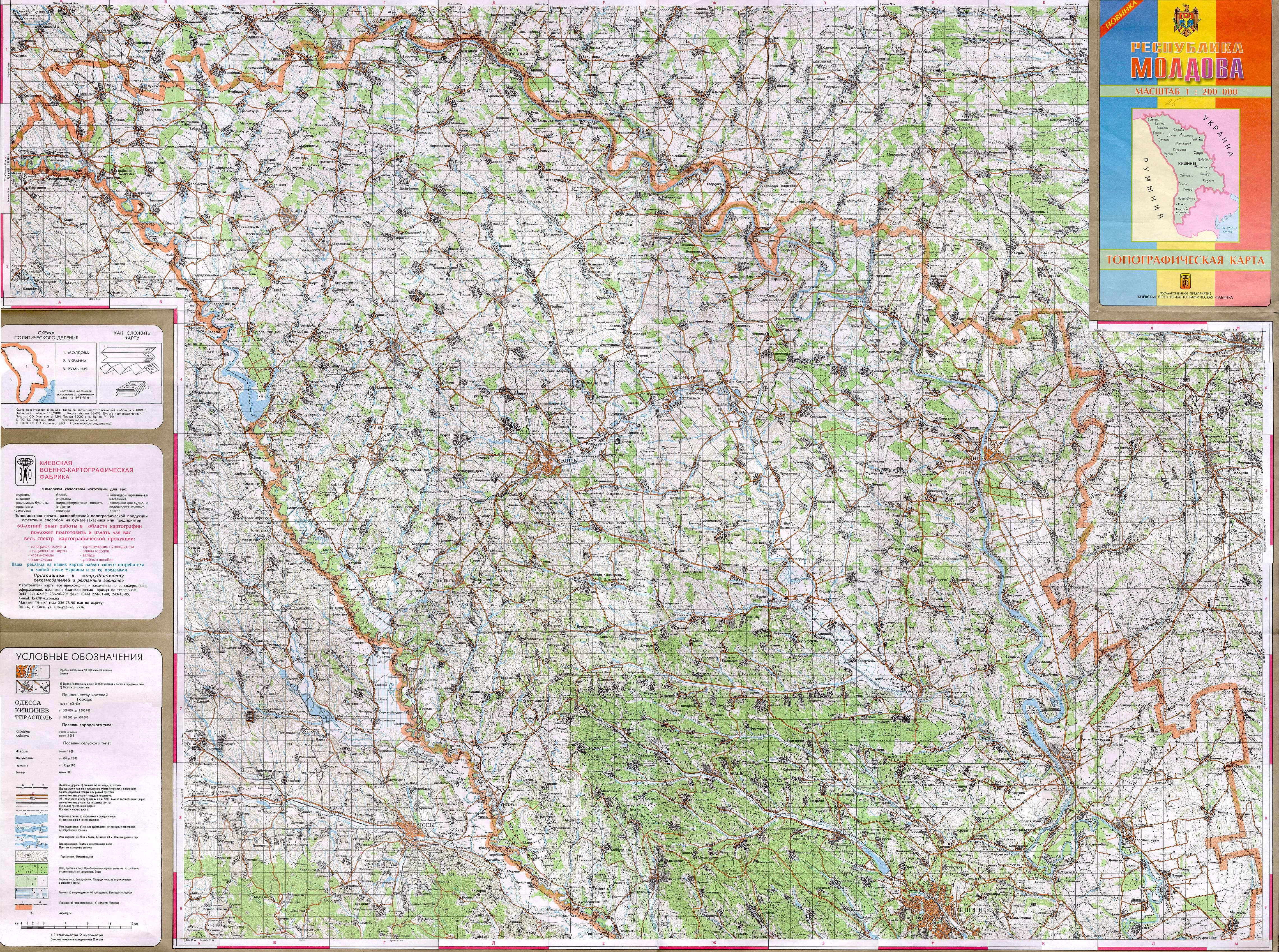 Moldova in Maps a Link Atlas